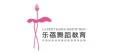 乐蓓舞蹈教育机构