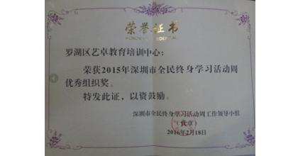 艺卓教育荣获2015年深圳市全民终身学习活动周优秀组织奖