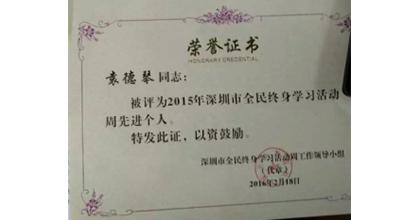 艺卓教育荣获2015年深圳市全民终身学习活动周先进个人