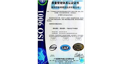 拓维手板模型荣获ISO9001质量体系认证