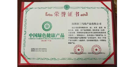 三马荣获中国绿色健康产品
