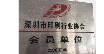 源园印刷荣获深圳市印刷协会会员