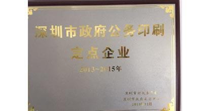 源园印刷荣获深圳市政府公务印刷定点企业