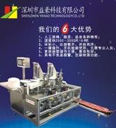 益豪科技.高速折棉机
