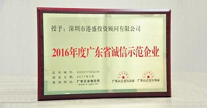 港盛中侨荣获2016年度广东省诚信示范企业