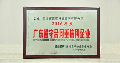 港盛中侨荣获2016年度广东省守合同重信用企业