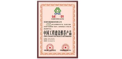 富美康荣获中国工程建设推荐产品