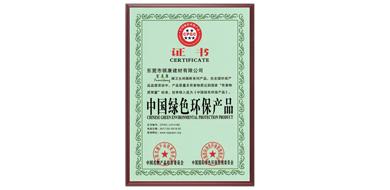 富美康荣获中国绿色环保产品