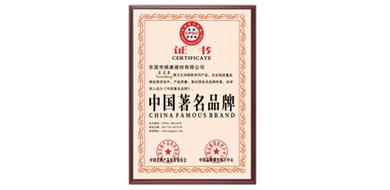 富美康荣获中国著名品牌