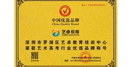 艺卓教育荣获2017年荣获中国优选品牌
