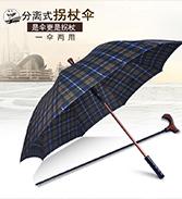盈雨.老年人拐杖伞/助力伞