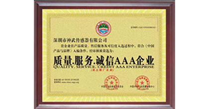 神武荣获质量、服务、诚信AAA企业