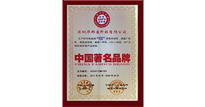 华邦瀛荣获中国著名品牌