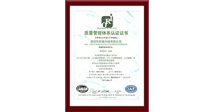 华邦瀛荣获ISO9001质量管理体系认证