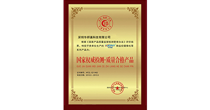 华邦瀛荣获国家权威检测质量合格产品