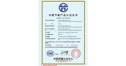 华邦瀛荣获认证证书