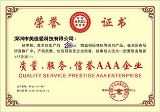 美佳爱荣获质量、服务、信誉AAA企业证书副本
