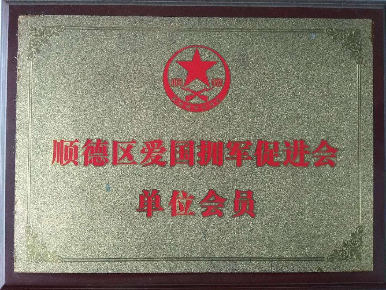 天塑建材荣获荣誉证书