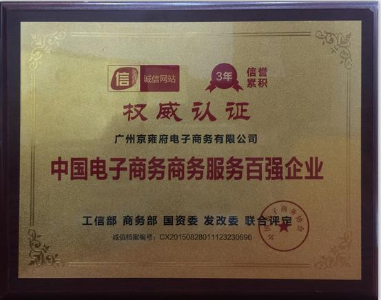 京雍府电商平台荣获权威认证