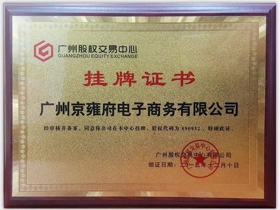 京雍府电商平台荣获挂牌证书
