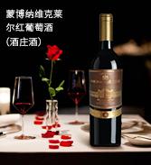 骏腾酒业.蒙博纳维克莱尔红葡萄酒