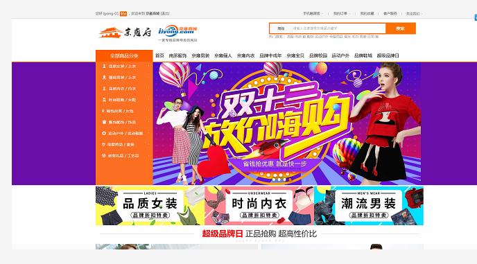 京雍府电商平台