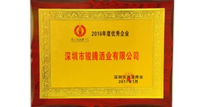骏腾酒业荣获2016年度优秀企业