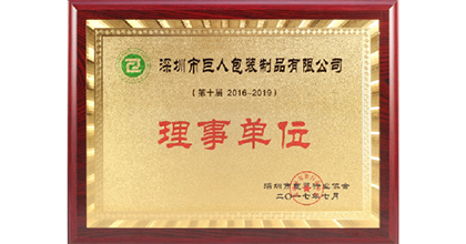 巨人胶带荣获深圳包装行业协会理事单位