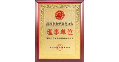巨人胶带荣获深圳电子商务协会理事单位