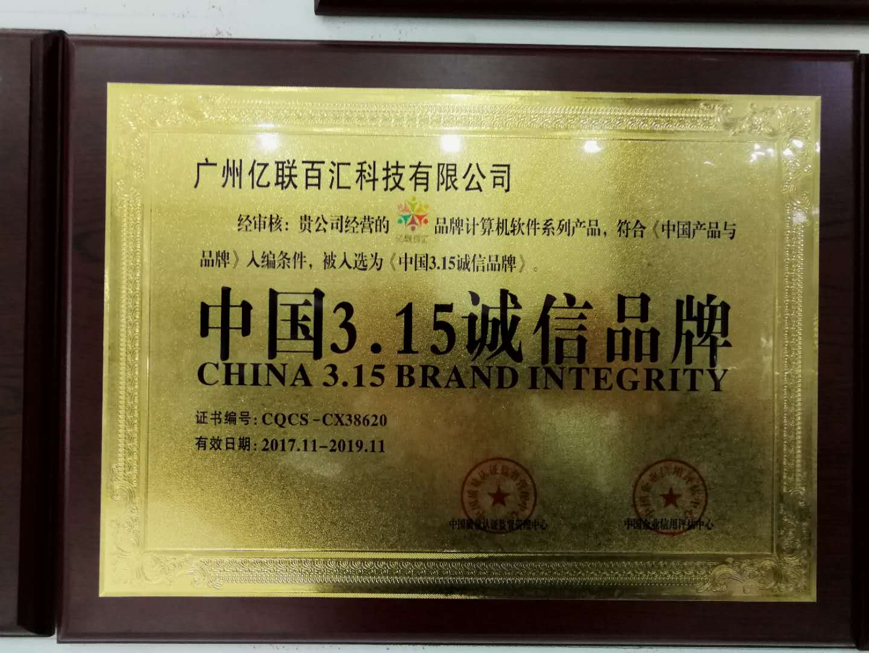 亿联百汇荣获中国3.15诚信品牌