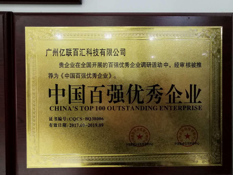 亿联百汇荣获中国百强优秀企业