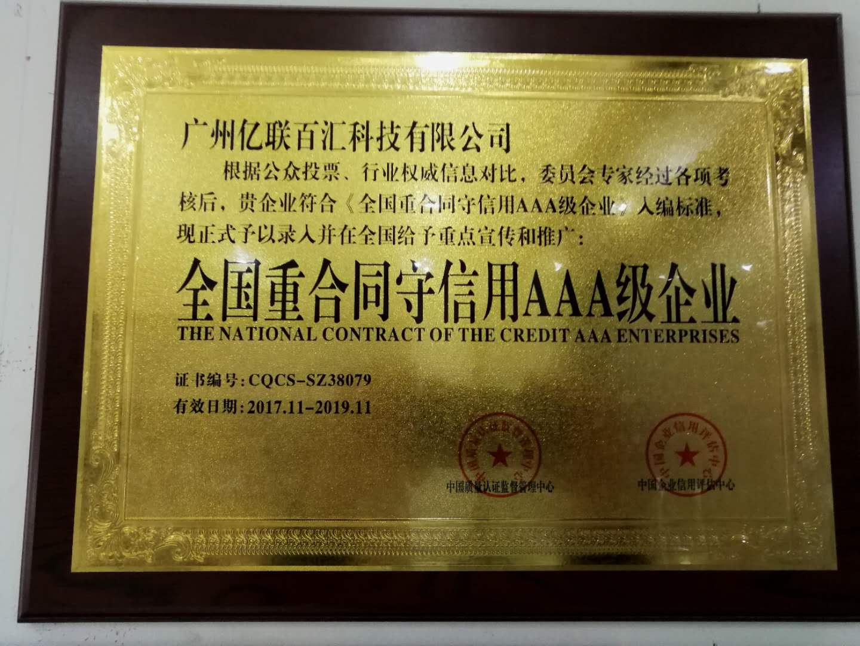 亿联百汇荣获AAA级企业
