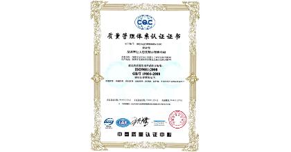 巨人胶带荣获质量认证