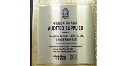BSD                                百事得荣获证书