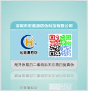 宏鑫源.动态彩码防伪技术