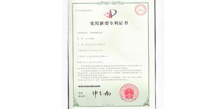 NX 诺星荣获专利证书
