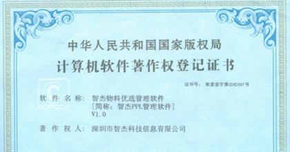 ePACE荣获国家计算机软件著作权登记证书