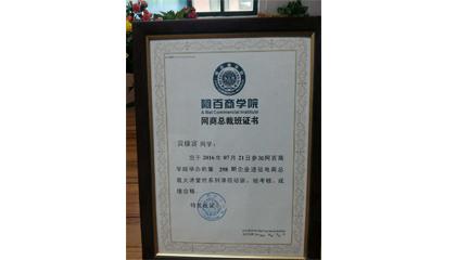 富品手板荣获阿百商学院证书