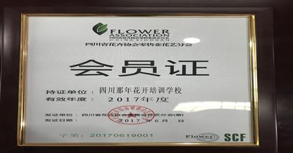 那年花开荣获四川省花卉协会零售业花艺分会会员证