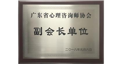 缘盾荣获心理咨询师协会副会长单位