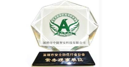 中捷智安荣获常务理事单位