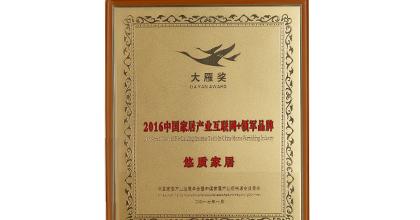 """悠质家居荣获2016年度中国家居产业""""大雁奖"""""""