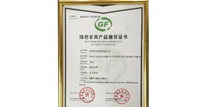 悠质家居荣获2016年广东省家具协会绿色家具推介品牌