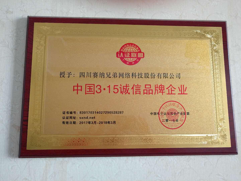 赛兄纳弟荣获中国3.15诚信品牌企业
