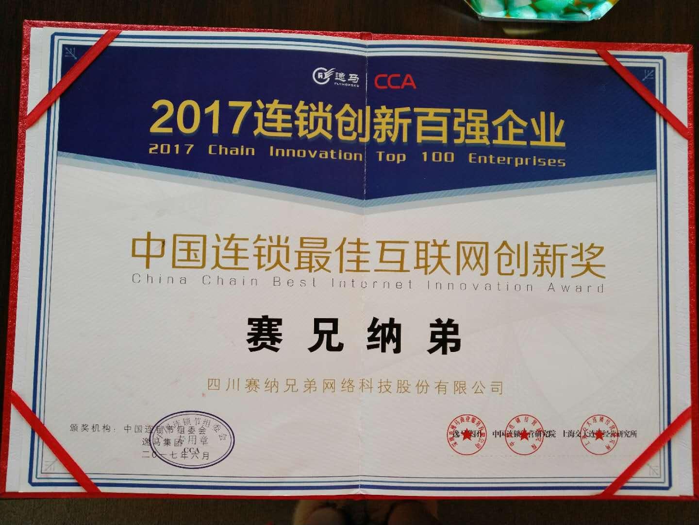 赛兄纳弟荣获中国连锁最佳互联网创新奖