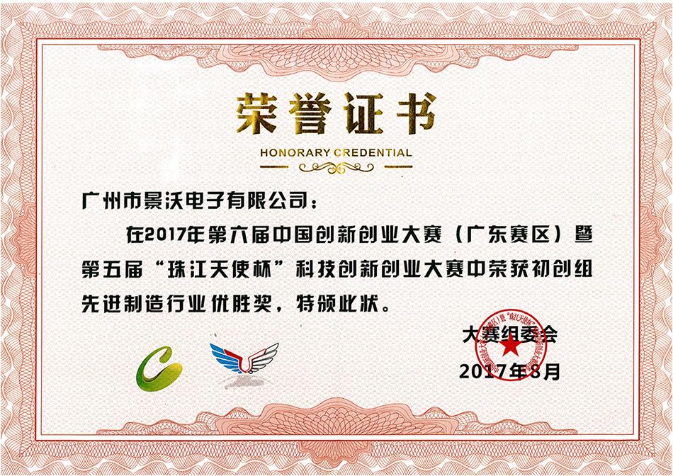 "Wewow极稳荣获""珠江天使杯""先进制造业优胜奖"