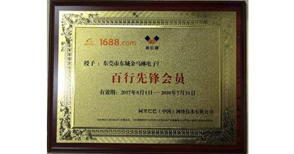 中润荣获公司荣誉