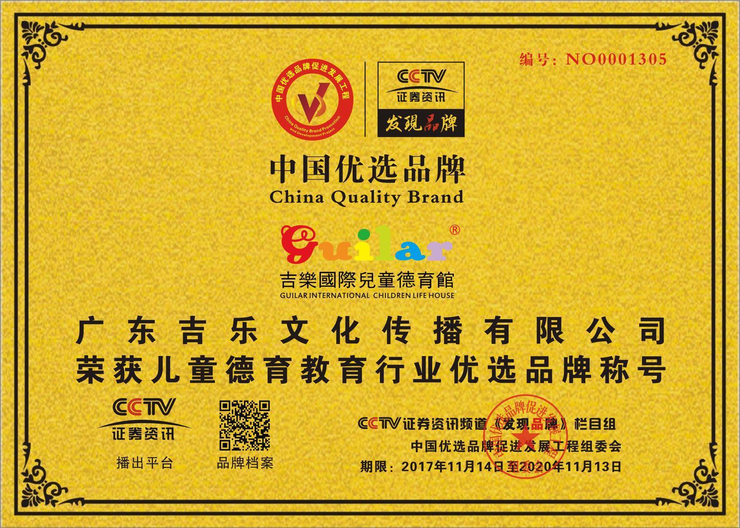 Guilar荣获中国优选品牌