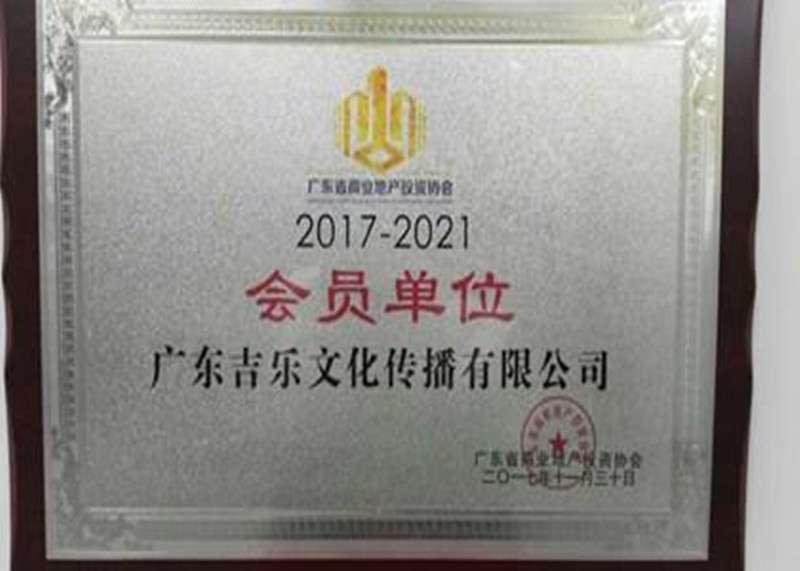 Guilar荣获地产投资协会会员单位