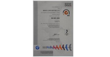 万利科技荣获ISO9001
